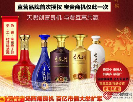 杏花村酒加盟