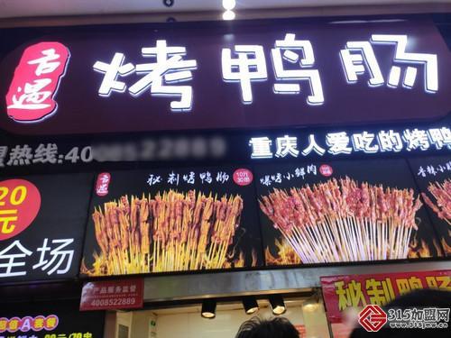 舌遇烤鸭肠_4