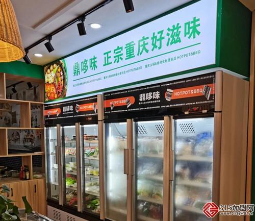 鼎哆味火锅食材超市_2