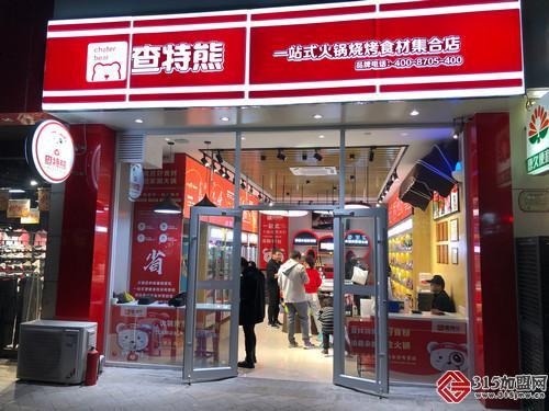 查特熊火锅食材超市_5