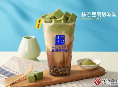 华言奶茶加盟