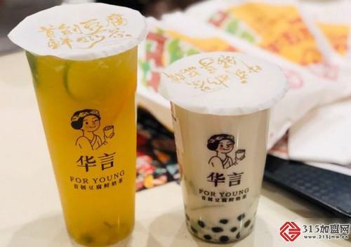 华言奶茶_5