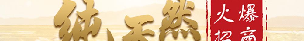 珍谷集五谷杂粮加盟