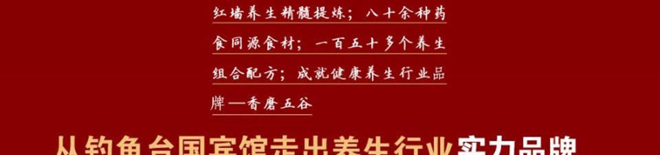 香磨五谷加盟