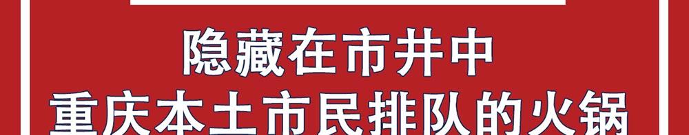 蜀棒棒重庆市井火锅加盟
