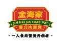 金海家肉蟹煲加盟