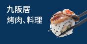 九阪居烤肉料理加盟